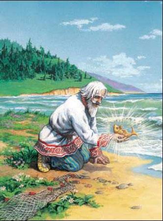 Иллюстрация к сказке Пушкина 'О рыбаке и рыбке'