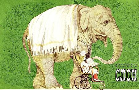Иллюстрация к рассказу Куприна 'Слон'