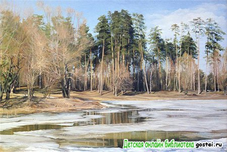 Фото иллюстрация к стихотворению Бунина И.А. 'Бушует полая вода'