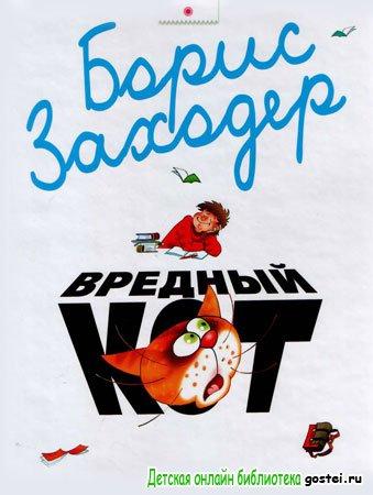Иллюстрация к стихотворению Бориса Заходера 'Вредный кот'