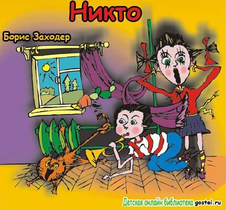 Иллюстрация к стихотворению Бориса Заходера 'Никто'