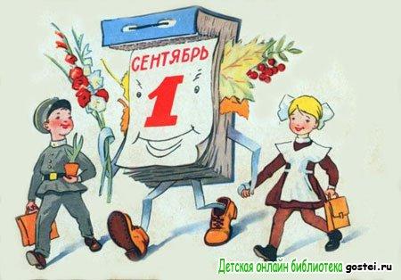 Иллюстрация к стихотворению Михалкова С.В. 'Важный день'