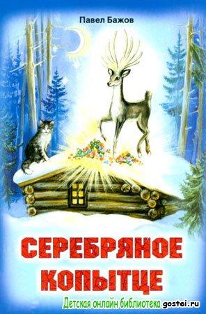 Иллюстрация к сказу Бажова П.П. 'Серебряное копытце'