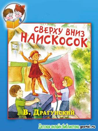 Иллюстрация к рассказу Драгунского Ю.В. 'Сверху вниз, наискосок'