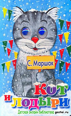 Иллюстрация к стихотворению Маршака С.Я. 'Кот и лодыри'