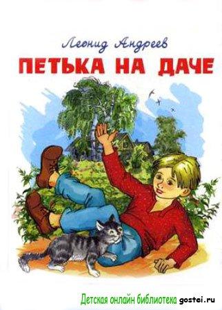Иллюстрация к рассказу Андреева Л.Н. 'Петька на даче'