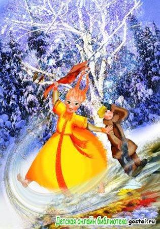 Иллюстрация к сказу Бажова П.П. 'Огневушка-поскакушка'
