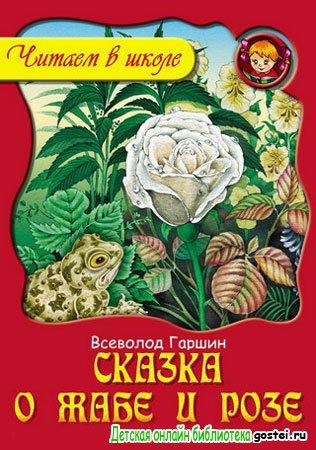 Иллюстрация к сказке Гаршина В.М. о жабе и розе