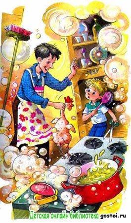 Иллюстрация к рассказу Драгунского В.Ю. 'Куриный бульон'