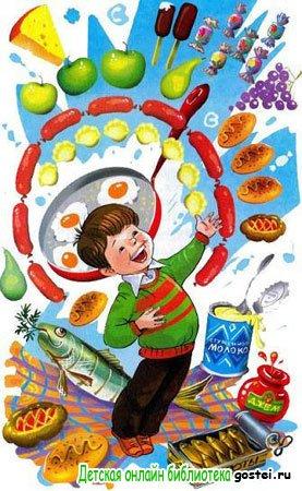 Иллюстрация к рассказу Драгунского В.Ю. 'Что любит Мишка'