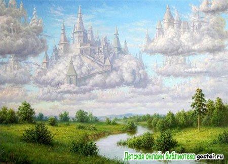 Иллюстрация к стихотворению Заходера Б.В. 'Воздушные замки'