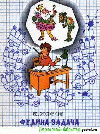 Иллюстрация к сказке Носова Н.Н. 'Федина задача'