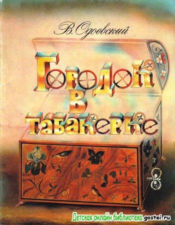 Иллюстрация к сказке Одоевского В.Ф. 'Городок в табакерке'