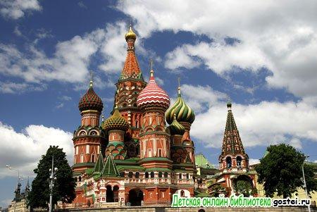 Фото иллюстрация к стихотворению Пушкина А.С. 'Москва... Как много в этом звуке...'