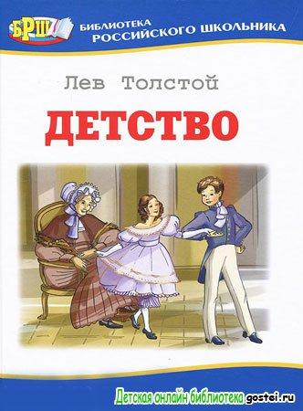 Иллюстрация к книге 'Детство' Толстого Л.Н.