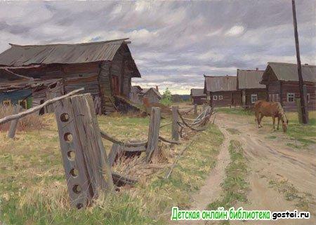 Иллюстрация к стихотворению Тютчева Ф.И. 'Эти бедные селенья'
