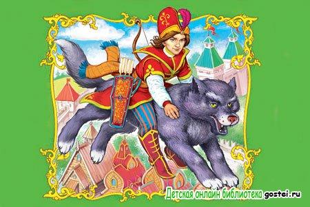 иван-царевич и серый волк картинки из сказки