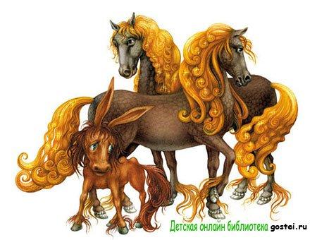Златогривые кони и конек-горбунок