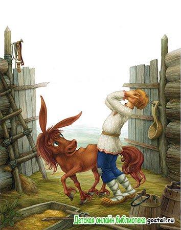Братья уводят коней у Ивана, оставив лишь конька-горбунка