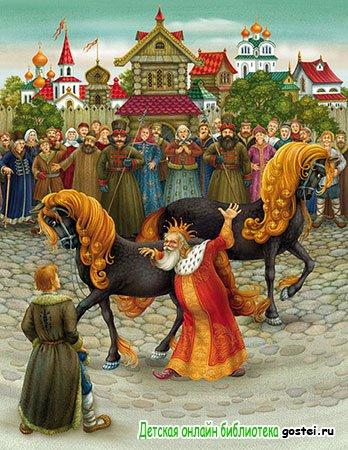 Царь возле златогривых коней
