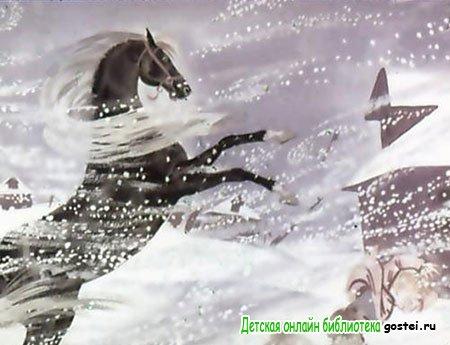Конь обиделся, что Филька бросил хлеб в снег