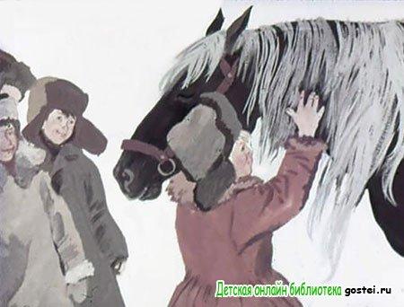 Конь съел целую буханку теплого хлеба и положил голову на плечо Фильке