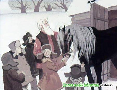 Все радуются, что теплый хлеб помирил Фильку и коня